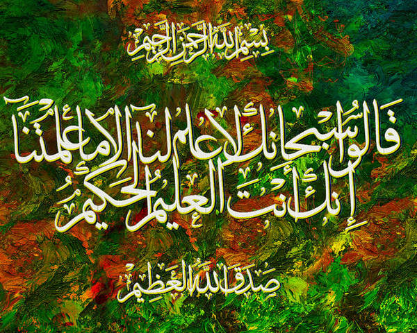 Islamic Poster featuring the painting Islamic Calligraphy 017 by Catf