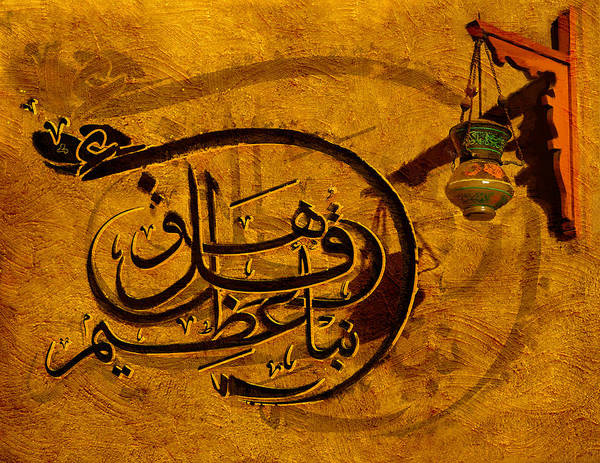 Islamic Poster featuring the painting Islamic Calligraphy 018 by Catf