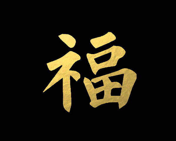 The Good Fortune Golden Fook Symbol Black Backround Poster By