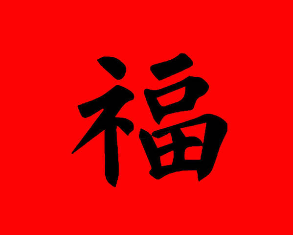 The Good Fortune Fook Symbol Black On Red Backround Poster By