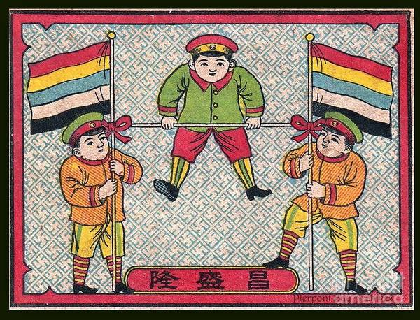 Three Boy Soldiers W Flags Sport High Jump Game. Matches. Match Book Antique Matchbox Cover. Pierpont Bay Archives Poster featuring the painting Three Boy Soldiers W Flags Sport High Jump Game. Matches. Match Book Antique Matchbox Cover. by Pierpont Bay Archives