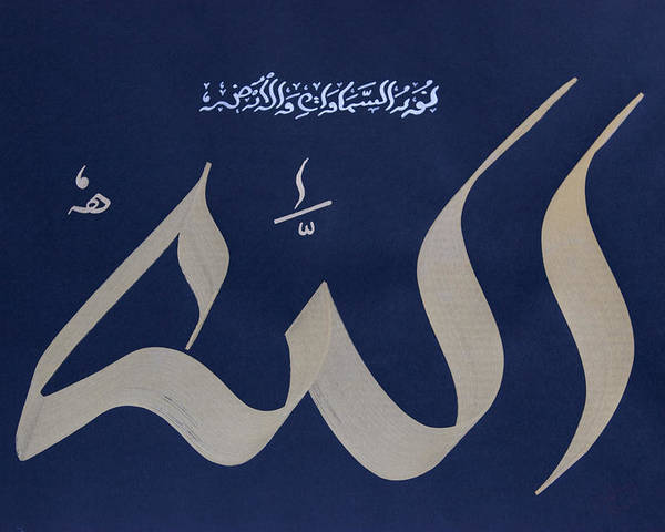 Allah Poster featuring the painting Allah - The Light Of The Heavens N Earth by Faraz Khan
