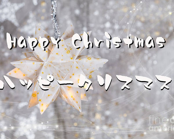 Christmas Poster featuring the digital art Happy Christmas by Nobu Nihira