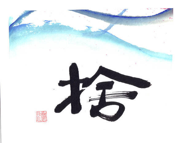 Chinese Calligraphy-let Go Poster featuring the painting Let Go by Mui-Joo Wee