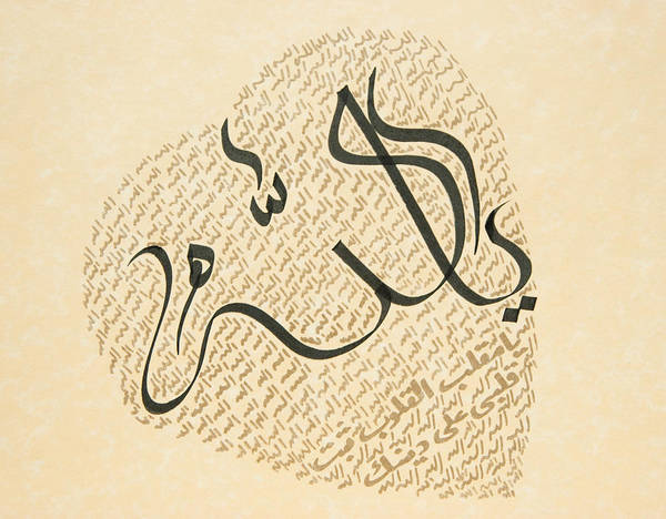 Islamic Calligraphy Poster featuring the drawing Ya Allah In Heart Black On Gold by Faraz Khan