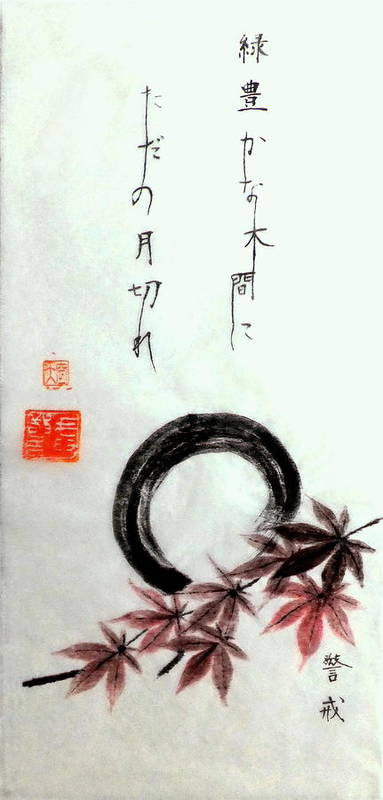 Haiga Suiboku Ga Sumi E Ink Kozo Rice Paper Brush Sho Calligraphy Japan Piece Moon Tree Leaf Forest Night Sun Sunset Maple Enso Poster featuring the painting Tsuki-gire by Grigore Vlad