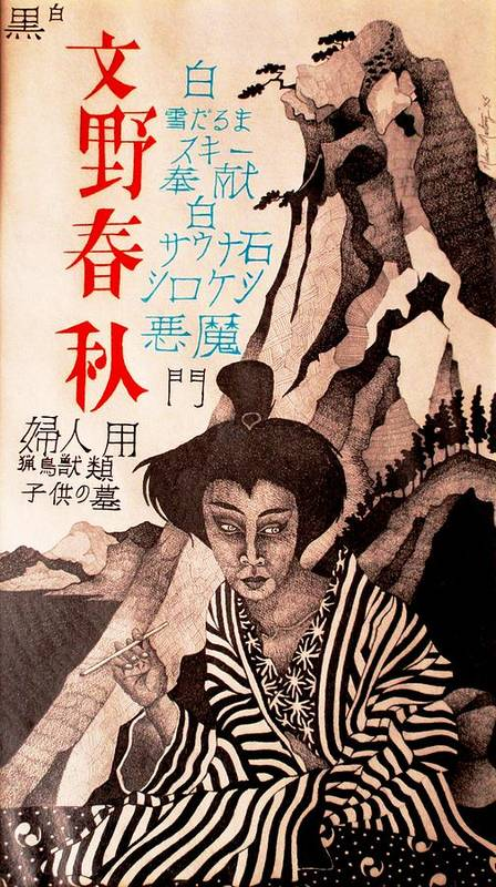 Geisha Poster featuring the drawing The Secret by Nelson F Martinez