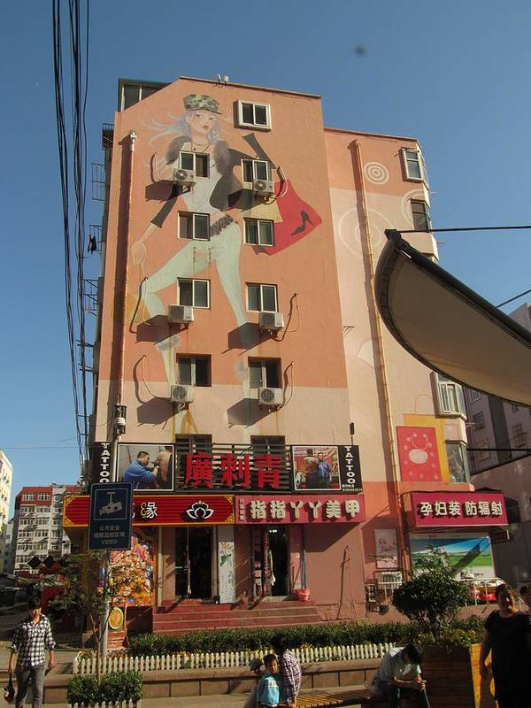 Mural Poster featuring the photograph Painted Building by Alfred Ng