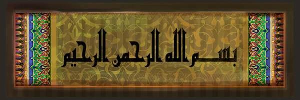 Islamic Art Poster featuring the painting Bismillah-3 by Seema Sayyidah