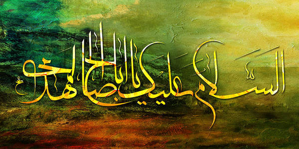 Islamic Poster featuring the painting Islamic Caligraphy 010 by Catf