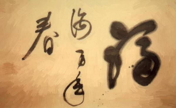 Calligraphy Poster featuring the painting Calligraphy by Gengei Kogan