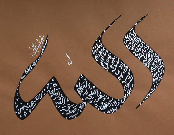 Ayat Al-kursi Poster featuring the painting Allah - Ayat Al-kursi by Faraz Khan