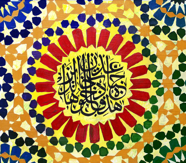 Islamic Poster featuring the painting Islamic Calligraphy 019 by Catf