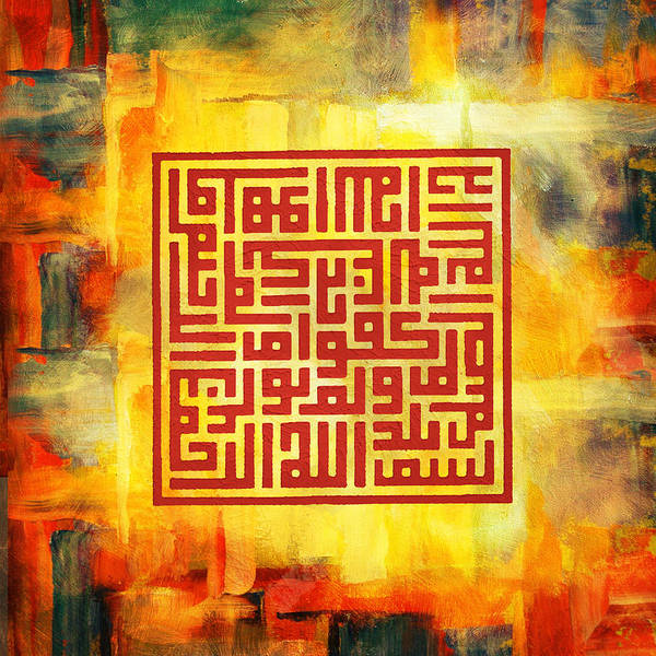 Islamic Poster featuring the painting Islamic Calligraphy 016 by Catf