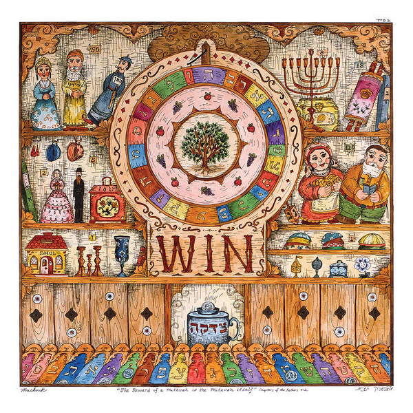 Ancient Poster featuring the painting Mitzvah by Michoel Muchnik