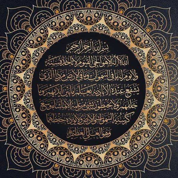 Ayat Kursi Quranic Islamic Wall Art, - Poster