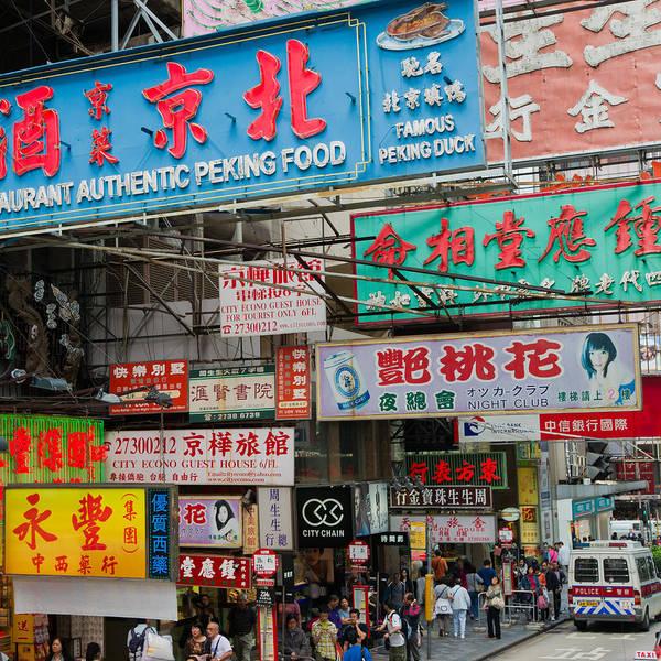 Hong Kong Poster featuring the photograph Hong Kong Signs by Peter Verdnik