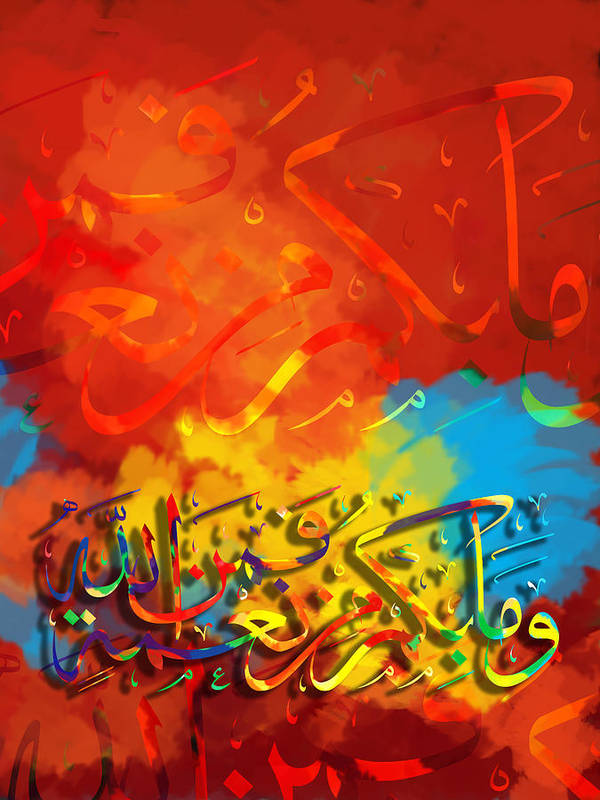 Islamic Poster featuring the painting Islamic Calligraphy 008 by Catf