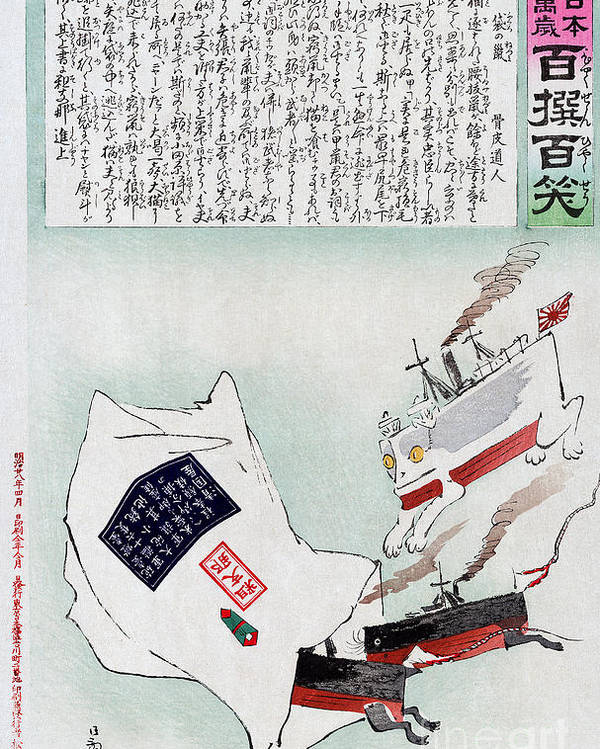 1895 Poster featuring the photograph Sino-japanese War, 1895 by Granger
