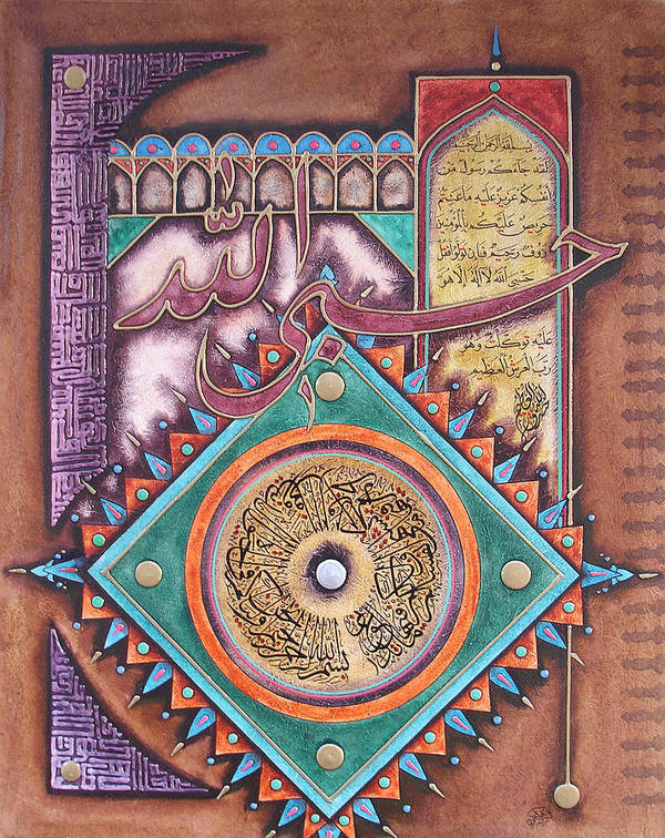 Calligraphy Poster featuring the painting Allah by Ahmad Azzubaidi