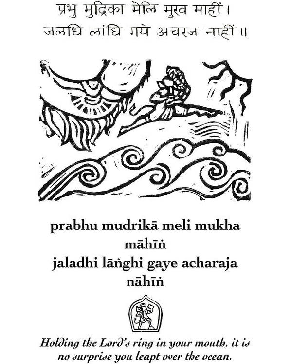 Black And White Hanuman Chalisa Page 35 Poster