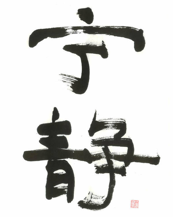 Chinese Calligraphy-serene Poster featuring the painting Serene by Mui-Joo Wee