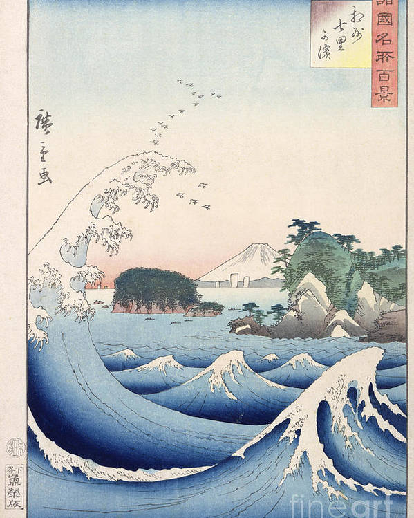 The Poster featuring the painting The Wave by Hiroshige