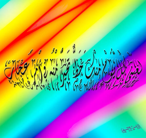 Arabic Poem In Black Color Poster featuring the digital art Poem by Yaser Saad