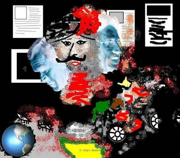 Digital Art Art Print featuring the digital art Terror by R B