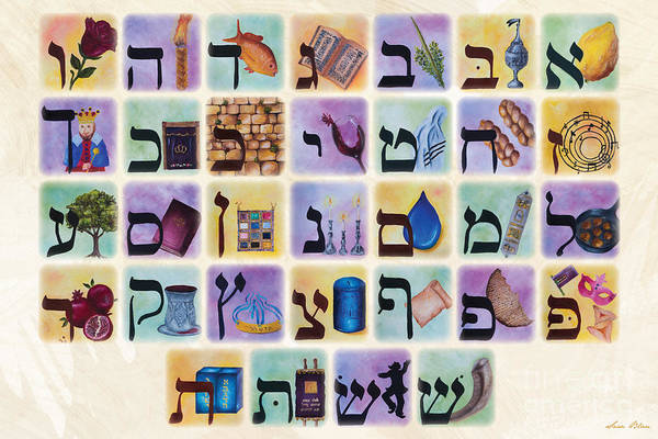 Alef Bais Art Print featuring the painting The Living Letters by Sara Blau