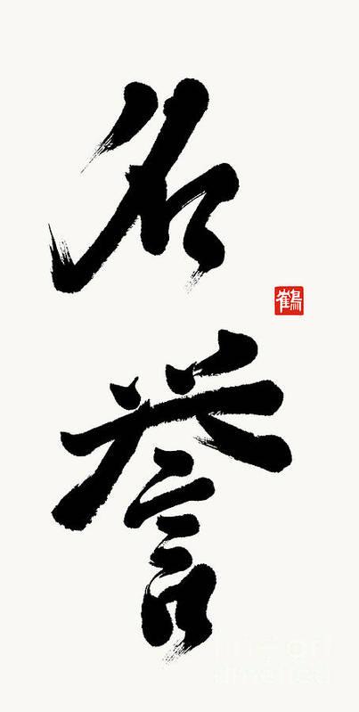 Meiyo Art Print featuring the painting The Kanji Meiyo Or Honor In Gyosho by Nadja Van Ghelue