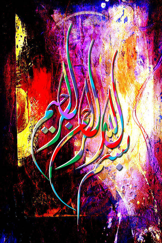 Islamic Art Print featuring the painting Islamic Caligraphy 002 by Catf