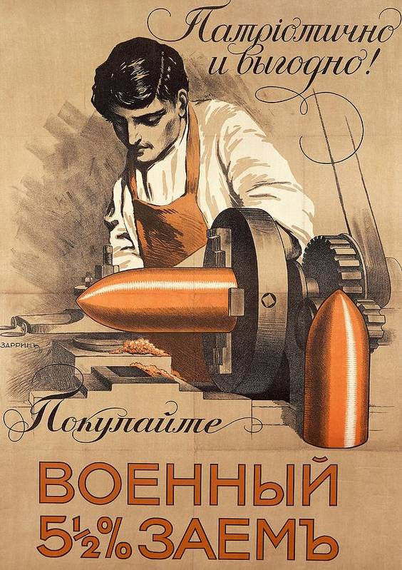 Illustrations; Publishing And Journalism; History; Industry; Russia; Poster; Centuries; Twentieth Century; Twentieth Century The Nineteen Tens Print featuring the drawing Advertisement For War Loan From World War I by Richard Zarrin