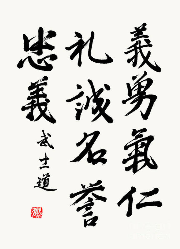Bushido Code Art Print featuring the painting Seven Virtues Of Bushido In Semi-cursive Style by Nadja Van Ghelue