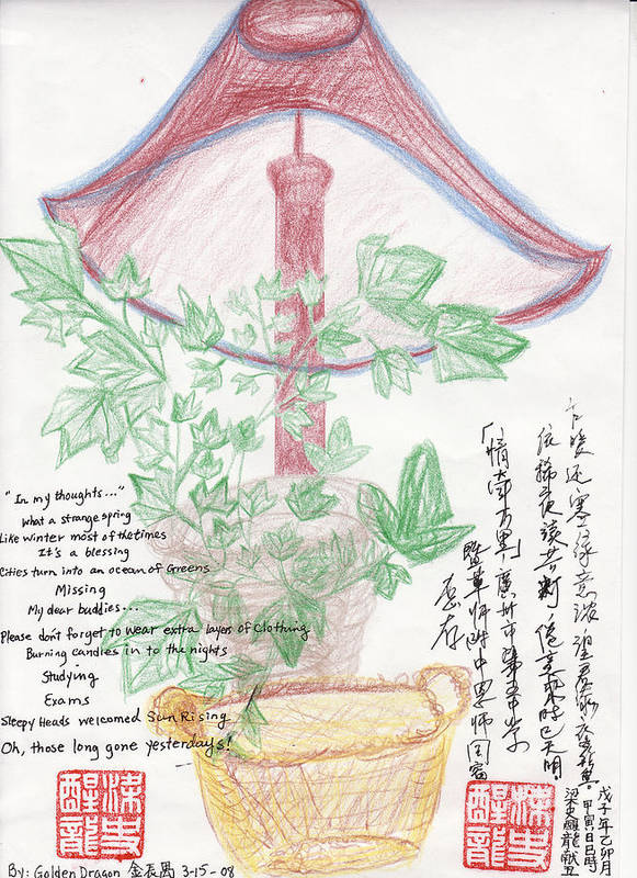 Lamp Art Print featuring the drawing In My Thoughts by Golden Dragon