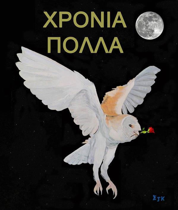 Χρονια Πολλα Art Print featuring the painting Happy Birthday Barn Owl Greek by Eric Kempson