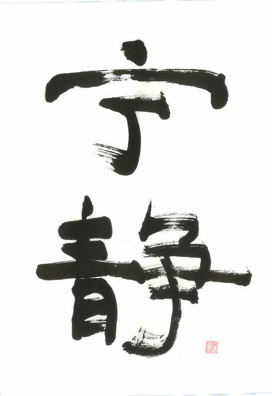 Chinese Calligraphy-serene Art Print featuring the painting Serene by Mui-Joo Wee
