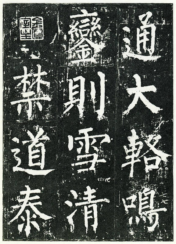 Chinese Culture Art Print featuring the photograph Ancient Chinese Calligraphy Xxxl by Hudiemm
