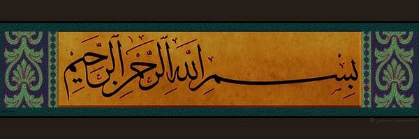 Arabic Art Print featuring the painting Bismillah-in The Name Of Allaah by Sayyidah Seema Zaidee