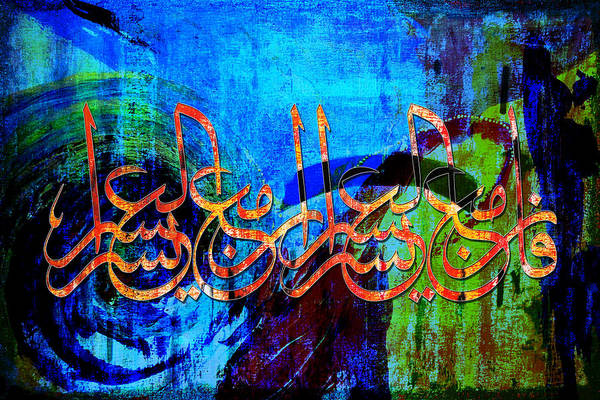 Islamic Art Print featuring the painting Islamic Caligraphy 007 by Catf