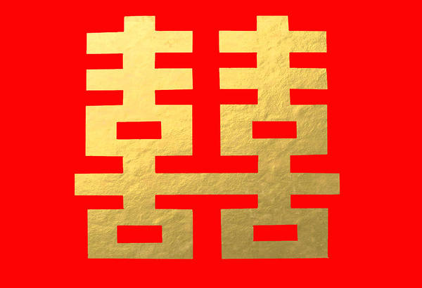 Auspicious Chinese Symbol Of Love Red Background Art Print By Tee Tung