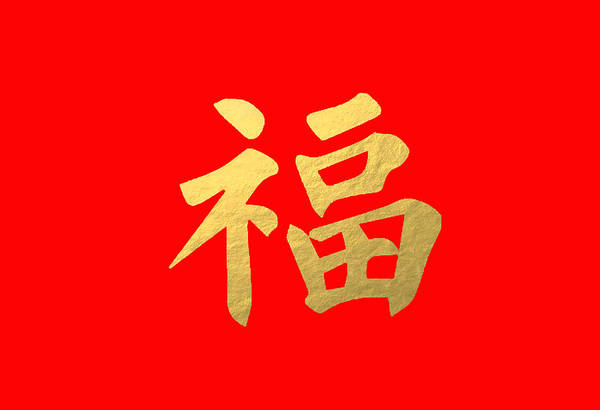 Good Art Print featuring the digital art The Good Fortune - Golden Fook Symbol - Red Background by Tee Tung