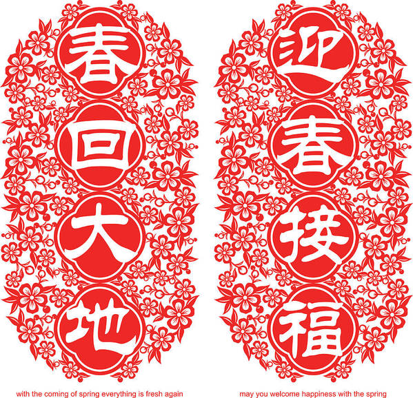 Chinese Culture Art Print featuring the digital art Spring Floral Couplet by Exxorian