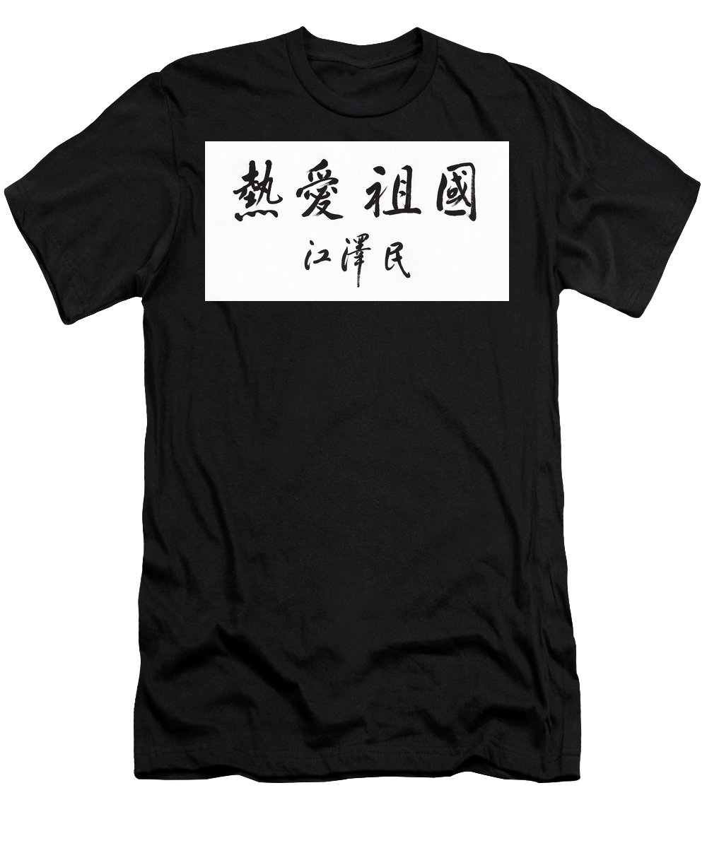 Jiang Zemin Men's T-Shirt (Athletic Fit) featuring the painting Jiang Zemin Calligraphy Have Ardent Love For The Motherland by Jiang Zemin