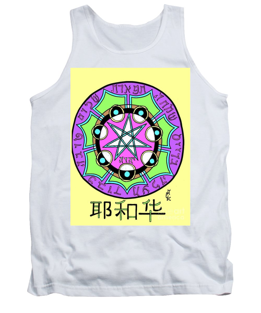 Tribal Tank Top featuring the digital art Son Shine 2 by Alexander Ladd