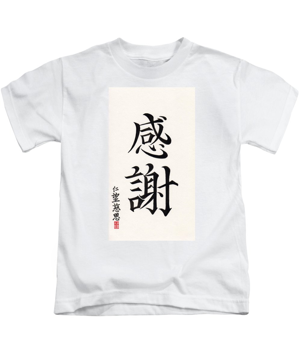 Kanji Kids T-Shirt featuring the drawing Gratitude Or Heartfelt Thanks In Asian Kanji Calligraphy by Scott Kirkman