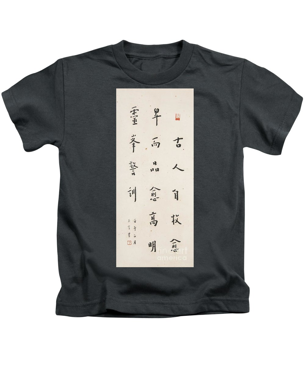 Hongyi 1880-1942 Calligraphy In Running Script Kids T-Shirt featuring the painting Hongyi by MotionAge Designs