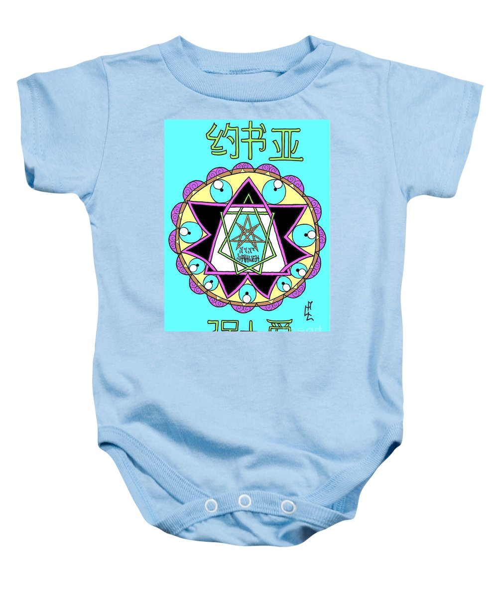 Tribal Baby Onesie featuring the digital art Perfect Love 2 by Alexander Ladd