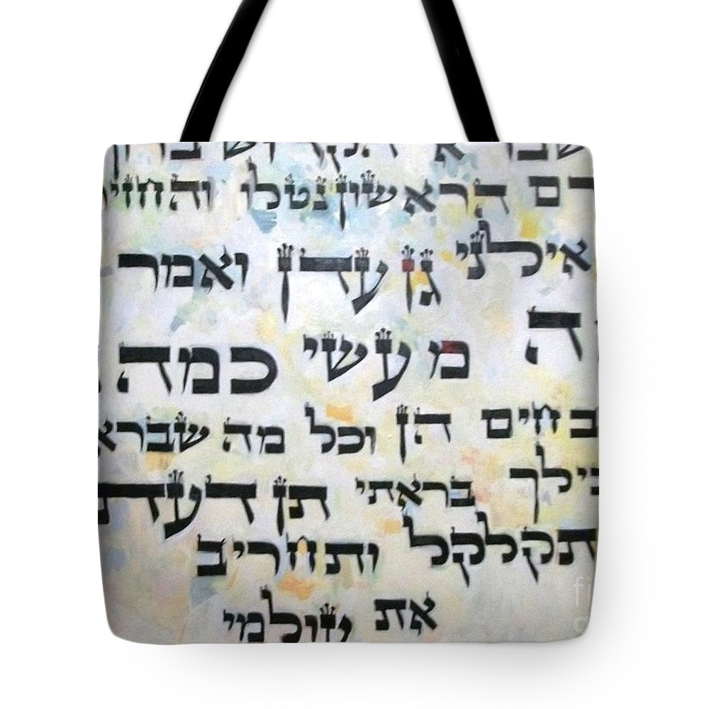 Torah Tote Bag featuring the painting All That I Created I Created For You by David Baruch Wolk