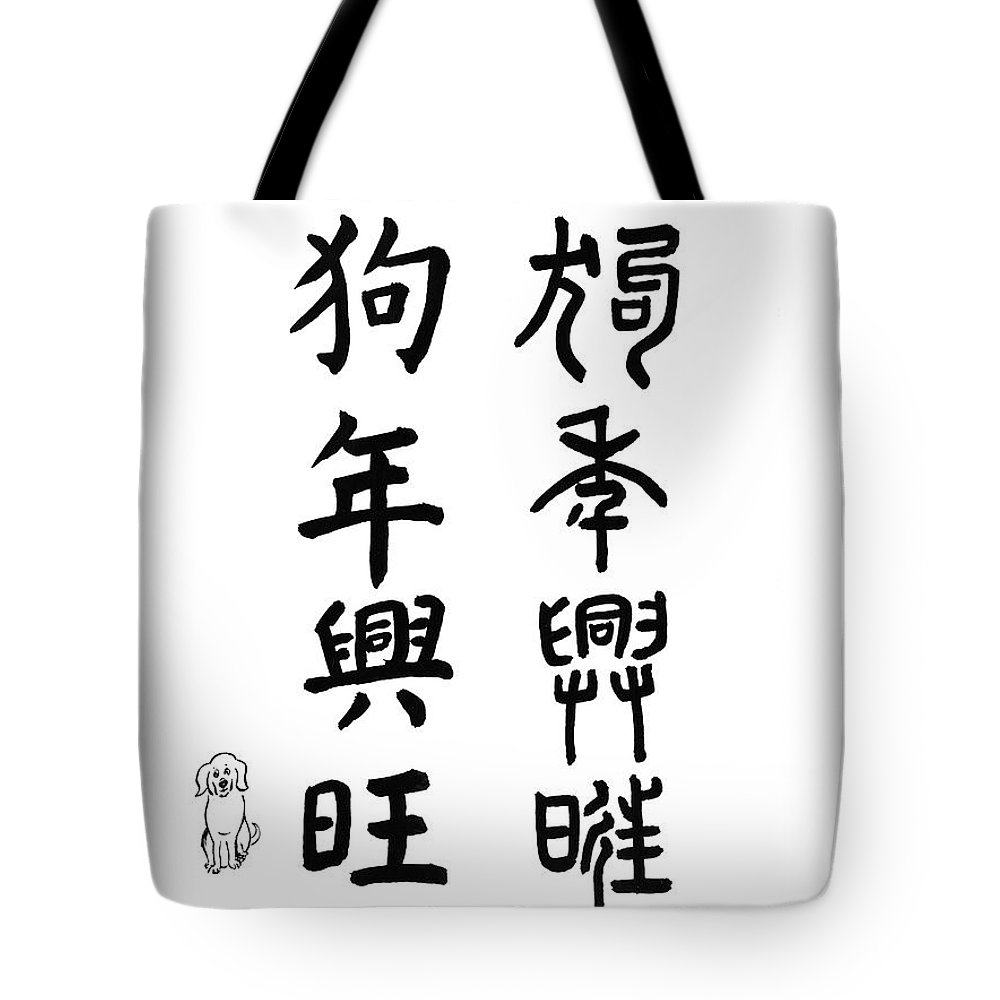 Prosperous Year Of The Dog- Chinese Calligraphy Tote Bag for Sale by ...